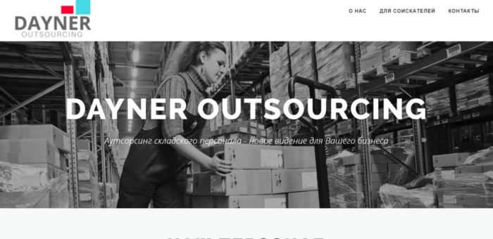 Аутсорсинговая компания «DAYNER OUTSOURCING»